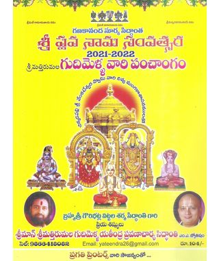 Gunakananda Surya Siddantha Sri Plava Nama Samvatsara 2021- 2022 Sri Mathirumala Gudimella vari Panchangam