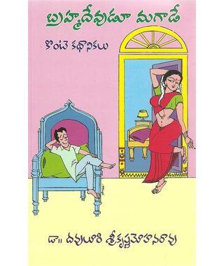 Brahmadevudu Magade