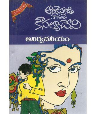 Anirvachaneeyam
