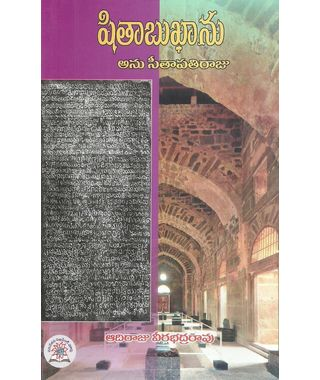 Shitabhukhanu Anu Seethapathy Raju