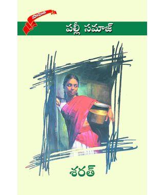 Palli Samaj