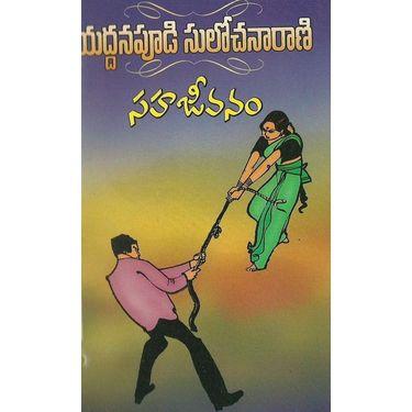 Sahajeevanam