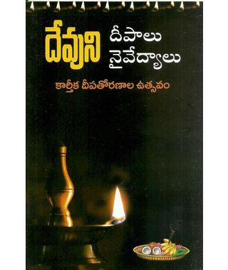 Devuni Deepalu Naivedhyalu