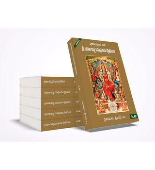 Puranapanda Vari Sri Lalitha Vishnu Sahasranama Stotralu