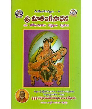 Sri Matangi Sadhana
