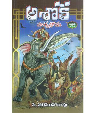 Ashok Saarvabowma- 1 & 2