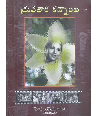 Dhruvatara Kannamba