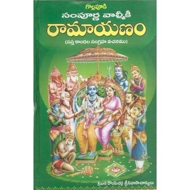 Sampoorna Valmiki Ramayanam