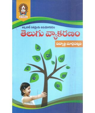 Telugu Vyakaranam