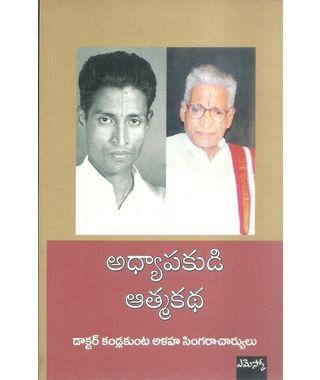Adhyapakudi Atmakatha