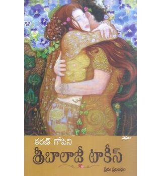 Sri Balaji Talkies Prema Prabandham