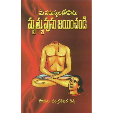 Mruthyuvunu Jayinchandi