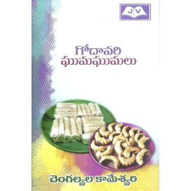 Godavari Ghumaghumalu