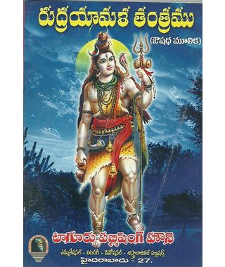 Rudrayamala Tantram