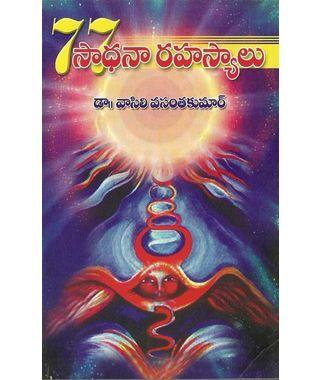 77 Sadhana Rahasyalu