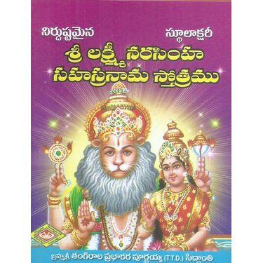 Sri Lakshmi Narasimha Sahasranama Stotramu