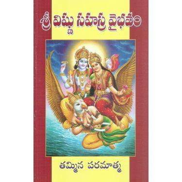 Sri Vishnu Sahasra Vaibhavam