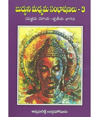 Budduni Madhyama Sambhasanalu- 3
