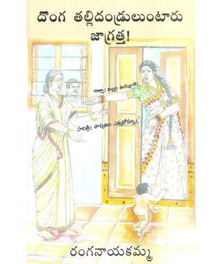 Donga Tallidandruluntaaru Jaagrattha