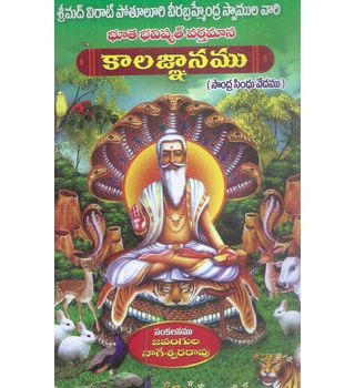 Bhutha Bhavishyathu Varthamana Kalajnanamu
