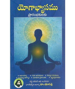 Yogabhyasamu- Prarambhakulaku