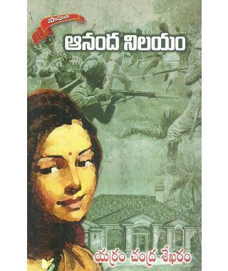 Ananda Nilayam