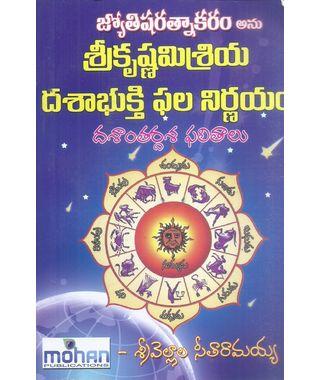 Sri Krishnamisriya Dasabhukthi Phala Nirnayam