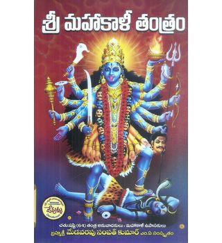 Sri Mahakali Tantram