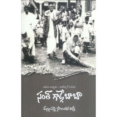 Abhinava Buddhudu- Ambedkar Guruvu Santh Gadge Baba