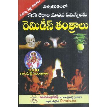 Nityajivithamlo 33 Rakala Manava Samsyalaku Remedies Tantralu