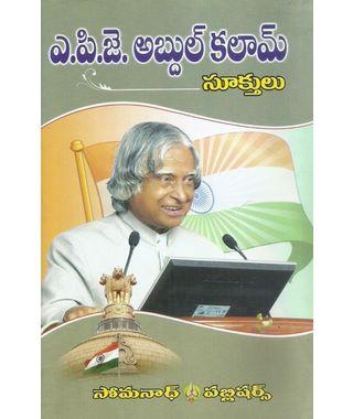 A P J Abdul Kalam Sukthulu