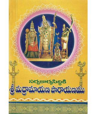 Srimadramayana Parayanamu