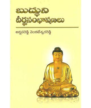Budduni Dherga Sambhashanalu(Digha Nikaya)