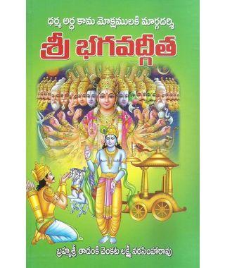 Sri Bhagavadgeetha