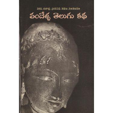 Vandela Telugu Kadha