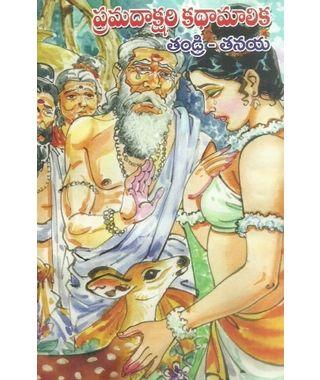 Pramadakshari Kathamalika Tandri- Tanaya