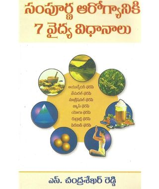 Sampurna Aarogyaniki 7 Vidya Vidhanalu