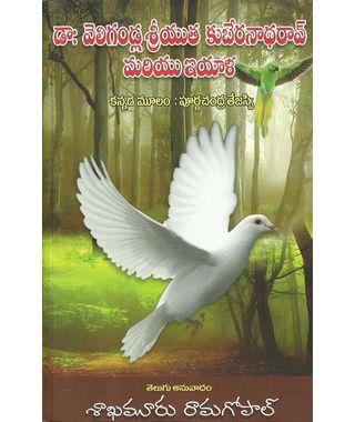 D. Veligandla Sriyuta Kuberanadharao mariyu Iyala