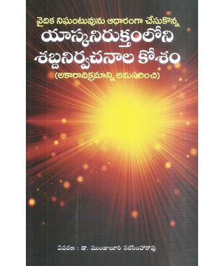 Vaidika Nighantuvunu Adharamgaa chesukonna Yaskanirukthamloni Sabdanirvachanala kosham