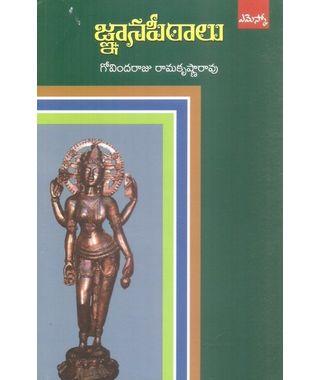 Gnanapeetalu