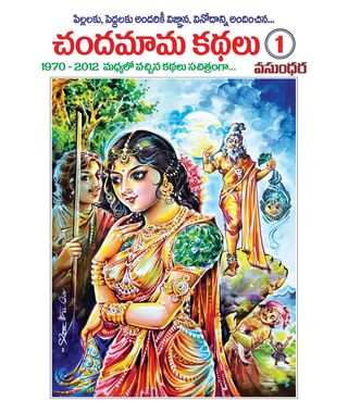 Chandamama Kathalu- 1