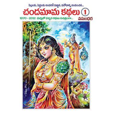Chandamama Kathalu- 1