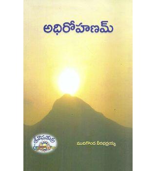 Adhirohanam