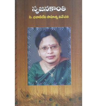 Srujanakanthi