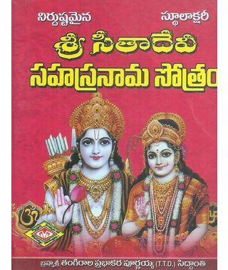 Sri Sithadevi Sahasranama Sotram