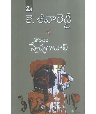 Koncham Swetchagavali