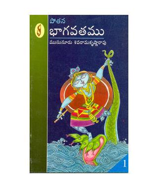 Pothana Bhagavatham