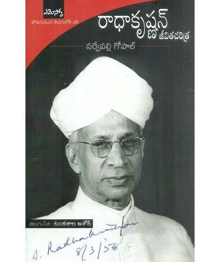 Radhakrishnan Jeevitha Charitra
