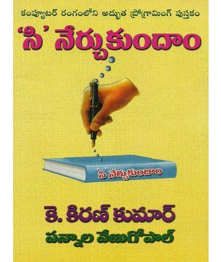 C Nerchukundam