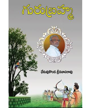 Guru Brahma